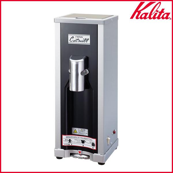 【送料無料】Kalita〔カリタ〕業務用電動コーヒーミル ニューカットミル(NEW CUT MILL)【K】【TC】