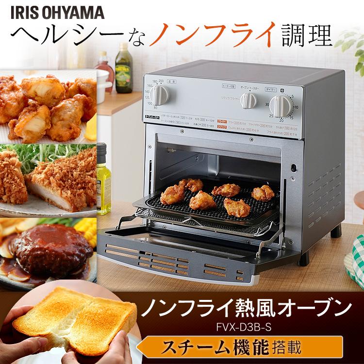 \在庫限り/ノンフライ熱風オーブン シルバー FVX-D3B-S オーブン ヘルシー トースター 揚げ物 脂質カット カロリーカット ダイエット 健康 健康管理 料理 ノンフライヤー カロリーオフ 人気 おすすめ アイリスオーヤマ