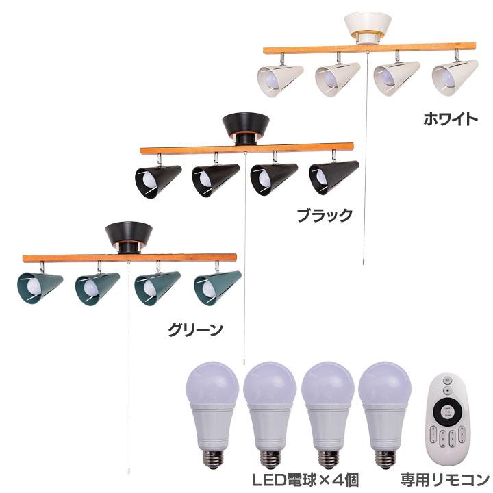 ウッドバーシーリングライト 4灯 TRULI リモコン付LED電球4個セット 送料無料 照明 シーリングライト 天井照明 おしゃれ インテリア リモコン LED電球 ホワイト・ブラック・グリーン【D】