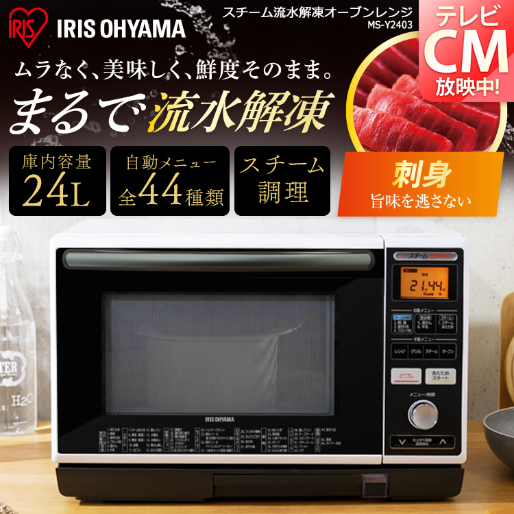 オーブンレンジ フラット 24L MS-Y2403スチーム流水解凍オーブンレンジ アイリスオーヤマ 角皿 電子レンジ オーブン フラットテーブル スチーム グリル 解凍 ヘルツフリー アイリス あたため 蒸し料理 ブラック ホワイト