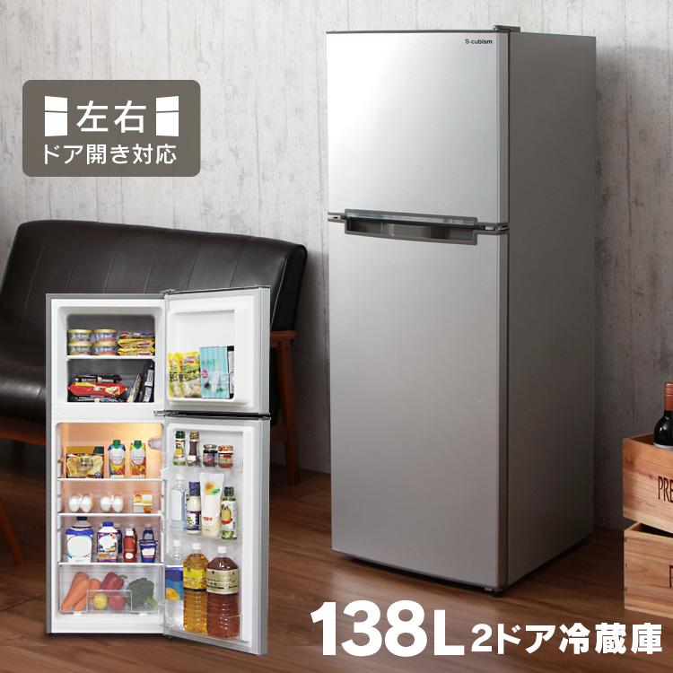 冷蔵庫 138L 2ドア2ドア冷凍冷蔵庫 おしゃれ 一人暮らし 大容量 左開き 右開き 新生活 コンパクト 左右ドア開き 静音 Grand Line ARM-138L02 ホワイト シルバー ブラック 黒 白 送料無料 【D】■2