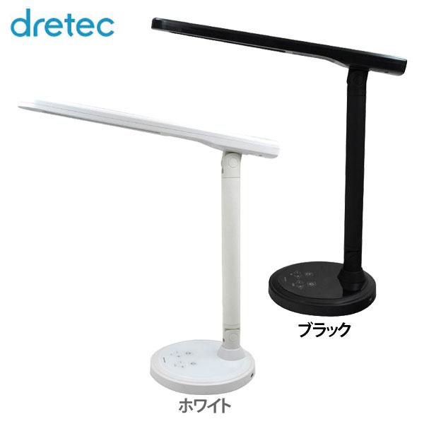 【送料無料】DRETEC〔ドリテック〕 LEDスタンドライト「ディマイト」 SL-111 WTホワイト・BKブラック 【TC】【KM】〔デスクライト/電気スタンド/LEDライト〕