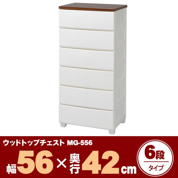 【送料無料】ウッドトップチェスト MG-556 ホワイト/ウォールナット 【アイリスオーヤマ】