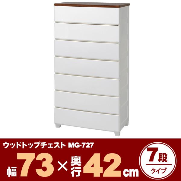 【送料無料】ウッドトップチェスト MG-727 ホワイト/ウォールナット 【アイリスオーヤマ】