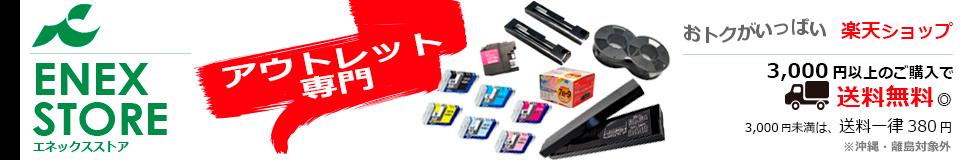 エネックス楽天市場店:プリンタ消耗品のアウトレット品を取り扱っております。