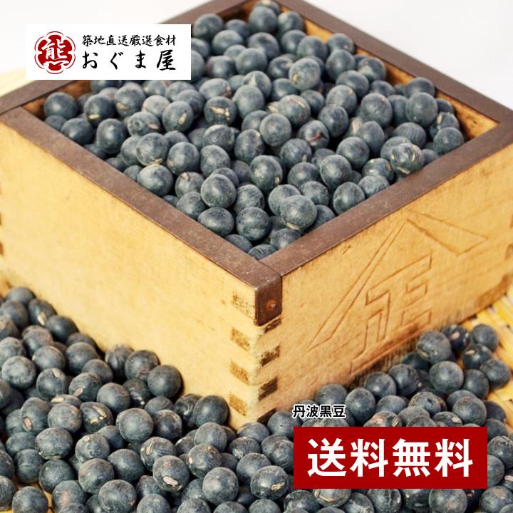 丹波黒豆 注目ブランド 一升北海道九州は300円沖縄 新作製品、世界最高品質人気! 離島は1000円の送料が掛かります