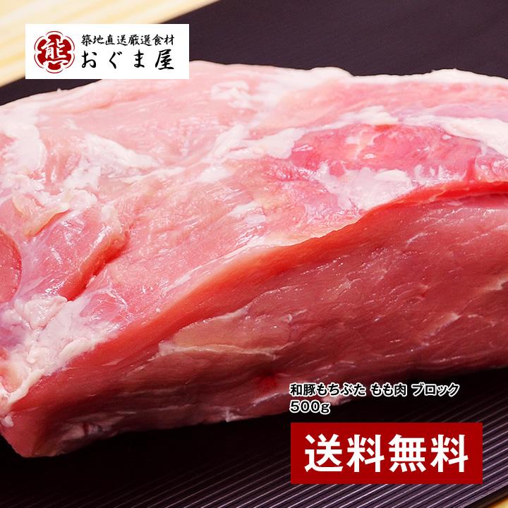 豚肉 もも肉 和豚もちぶた 送料無料 人気ブランド 素材にこだわる目利きの逸品 築地からお取り寄せ 父の日 ギフト 500g 日本産 贈り物 お祝い 近江屋牛肉店 お見舞い ブロック 内祝い