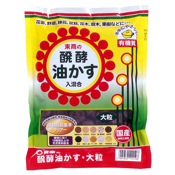 醗酵油かす(発酵油粕)大粒10kg(4-6-2)2袋セット