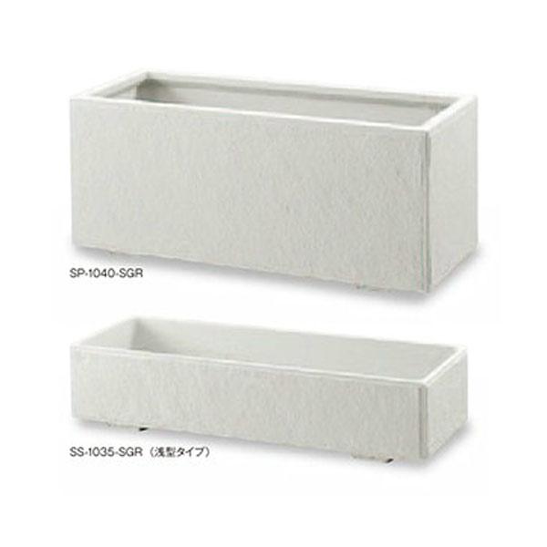 GRCプランター:石肌プレーン シルキーグレーSP-1040
