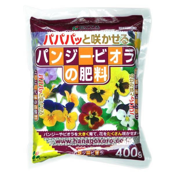 パンジー・ビオラの肥料400g入り(8-8-8)