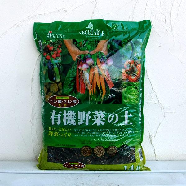 有機野菜の土14リットル入り10袋セット