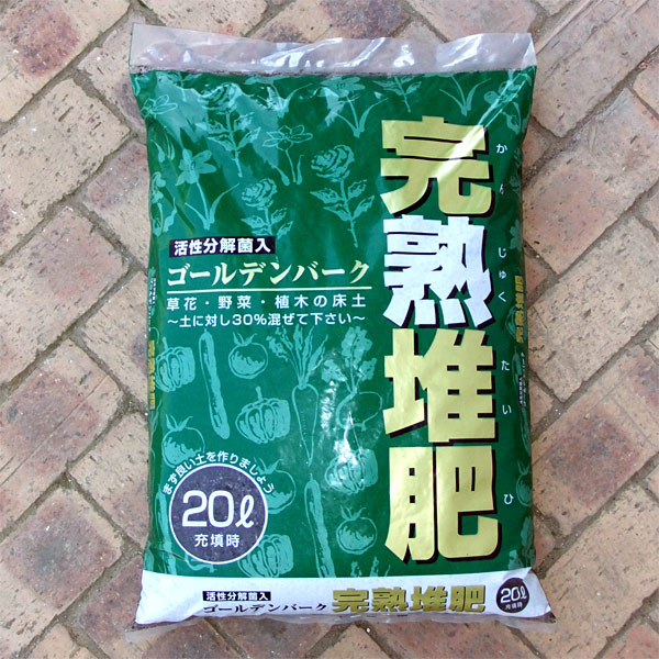 堆肥:完熟堆肥ゴールデンバーク10kg(20リットル)入り20袋セット