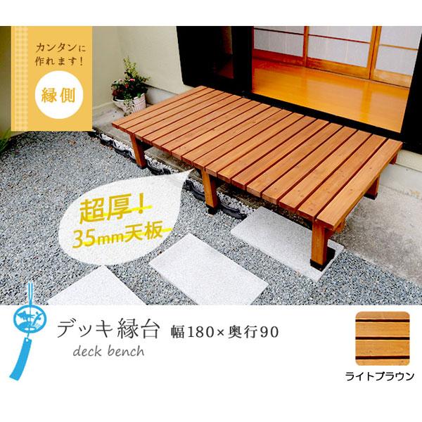 [送料無料][4月中旬頃~]デッキ縁台:大180cm×90cmライトブラウン