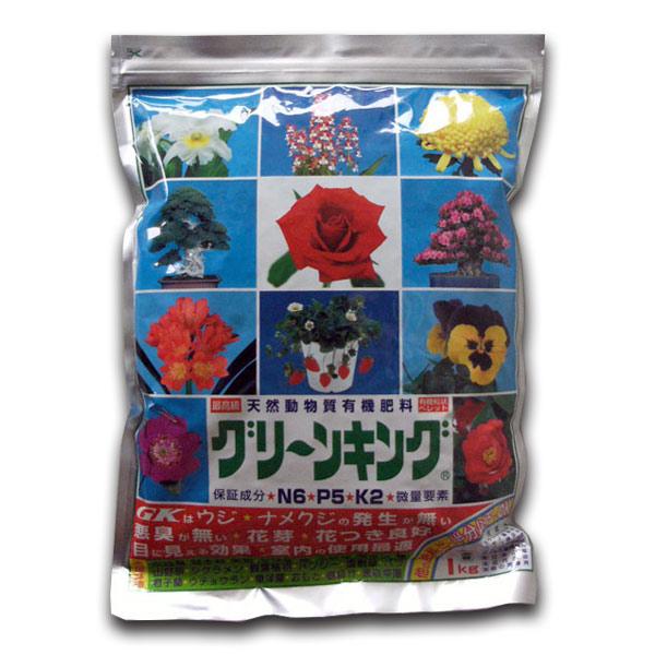 元肥:グリーンキング(最高級天然動物質有機肥料)5kg入り2袋セット(6-5-2)