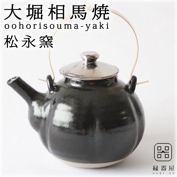 大堀相馬焼 松永窯 江戸元禄期 瓜型土瓶(黒) 陶器 焼き物 母の日のプレゼントに ギフトラッピング承ります
