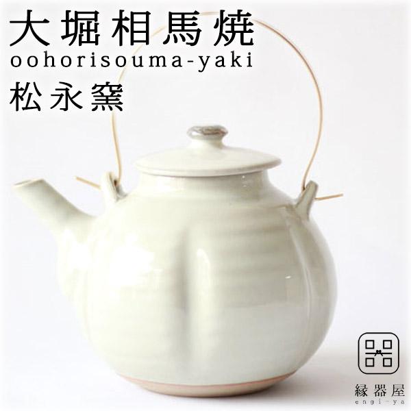 大堀相馬焼 松永窯 江戸元禄期 瓜型土瓶(白) 陶器 焼き物 母の日のプレゼントに ギフトラッピング承ります