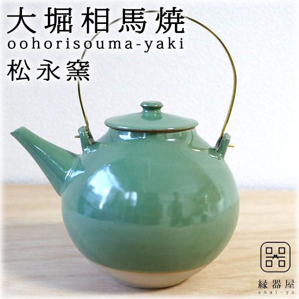 大堀相馬焼 松永窯 江戸元禄期 隠元型土瓶(緑) 陶器 焼き物 母の日のプレゼントに ギフトラッピング承ります