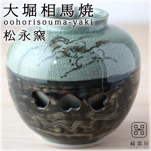 大堀相馬焼(おおぼりそうまやき) 松永窯 二重 丸壺 150×150mm 陶器 焼き物 ギフト・プレゼントに