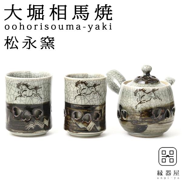 大堀相馬焼 松永窯 茶器揃えセット(二重急須・夫婦二重湯呑み) 陶磁器