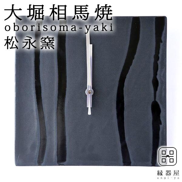 大堀相馬焼 松永窯 陶器製時計 240×240mm