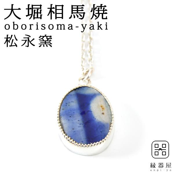 大堀相馬焼(おおぼりそうまやき) 松永窯 シルバーネックレス(コバルトブルー) ギフト・プレゼントに