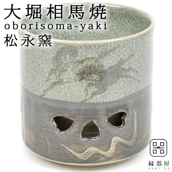 大堀相馬焼(おおぼりそうまやき) 松永窯 二重湯呑み(5.0寸) 陶器 焼き物 ギフト・プレゼントに