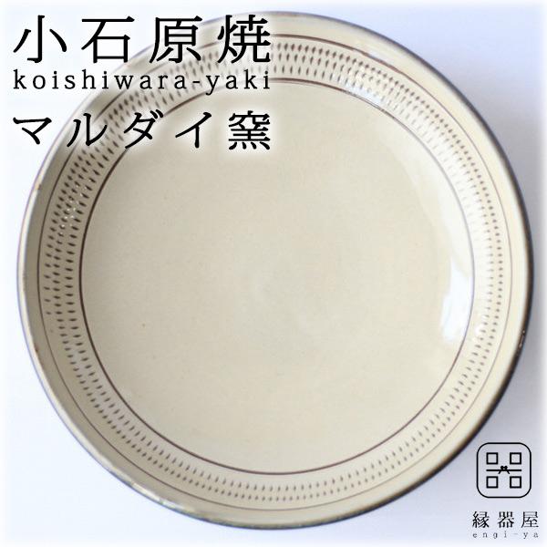 小石原焼 マルダイ窯 大皿(白) 300mm 陶器 焼き物 母の日のプレゼントに ギフトラッピング承ります
