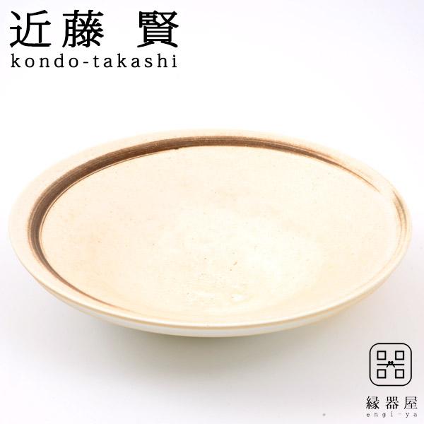 近藤賢(こんどうたかし) 登り窯鉢(大) 250×50mm 陶器 焼き物 ギフト・プレゼントに