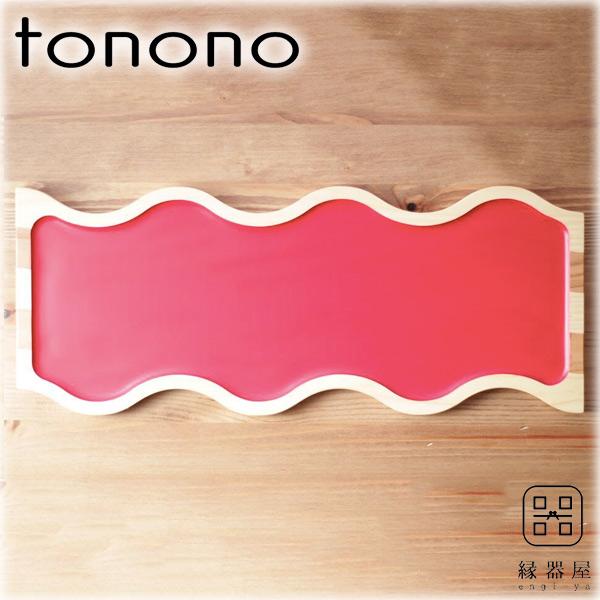 tonono フードプレートL(朱) 杉・桧 木製 420×170mm 母の日のプレゼントに ギフトラッピング承ります