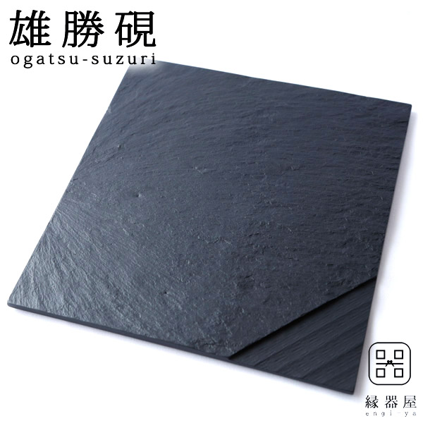雄勝硯 多目的プレート(9寸) 270×270mm 天然硯石製 母の日のプレゼントに ギフトラッピング承ります