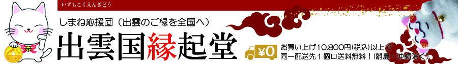 出雲國縁起堂:神話の国・出雲発の地域産品・こだわり商品のお店です。開運グッスもあり!