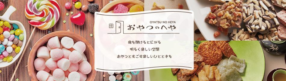 おやつのへや 楽天市場店:お菓子の企画・販売会社ENGRAVEです!