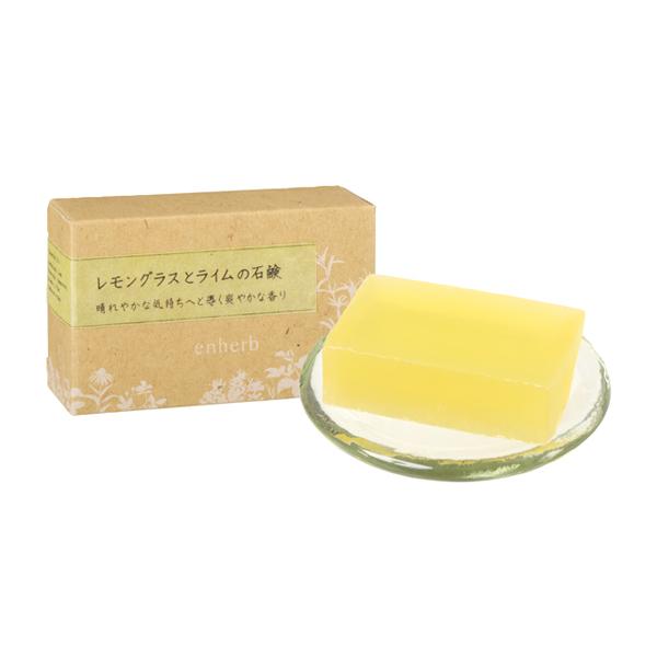 数量限定 enherb公式通販 レモングラスとライムの石鹸 enherb 春の新作続々 登場大人気アイテム Soap Aroma