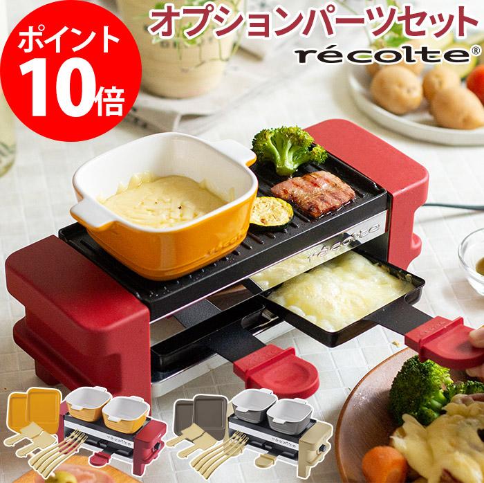 人気のラクレットやフォンデュ料理が自宅で手軽に楽しめる、ミニマムサイズのプレート&ヒーターと、専用ココット、ピック&ドロッパーのセット。 ラクレット&フォンデュメーカー recolte レコルト Melt メルト ピック&ドロッパー ミニパンディッシュ セット 2人用 二人用 RRF-1 ラクレットオーブン ホットプレート チーズ チョコ ヒーター
