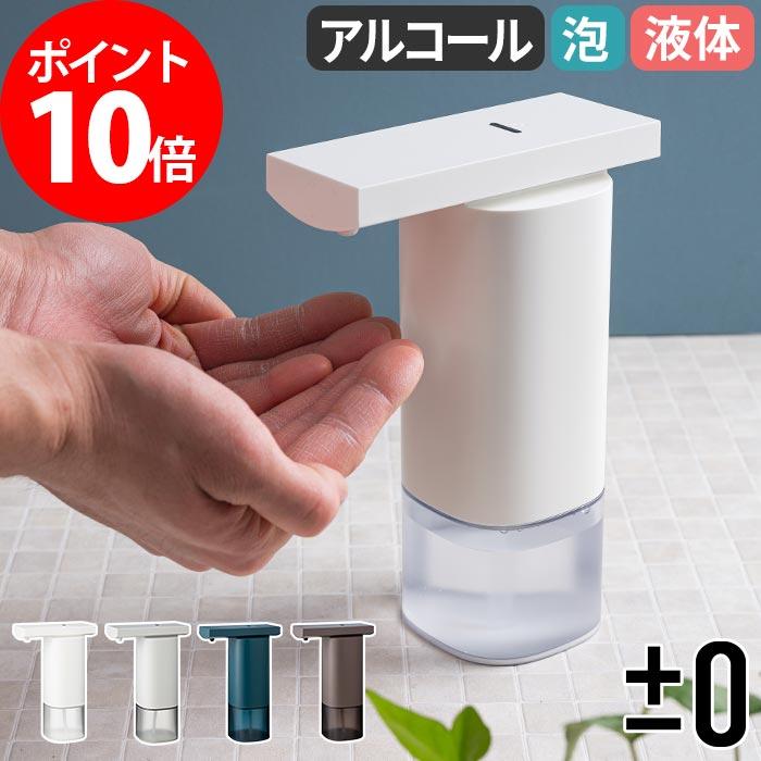 触れることなく手をかざすだけて使用できるセンサー感知型のディスペンサー 電源不要の電池式 防水仕様でキッチンや洗面所にもお使いいただけます アルコール 自動 プラスマイナスゼロ 好評受付中 ±0 オートディスペンサー 250ml 電池式 アルコールディスペンサー アルコール消毒液 ZBD-E012 泡 非接触 液体 ポイント10倍 液体石鹸 石鹸 ZBD-E011 丸洗い ZBD-E010 店内全品対象 消毒液