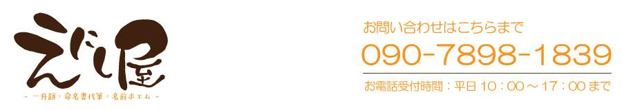 名入れ専門店【 えにし屋 】:命名書お祝いセット、一升餅お祝いセットを取り扱っております。