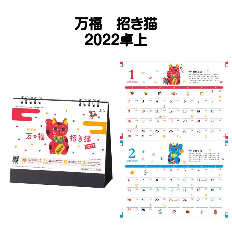 6色の招き猫が幸運を運ぶ かわいいアイコン付き卓上カレンダーご利益の解説や吉日を掲載しているので 価格 予定を立てるのにお役立てください 2022年 卓上 SG9151 万福 招き猫 2022 カレンダー 便利 2022年版 デスクカレンダー シンプル カラフル かわいい おしゃれ 歳時記 オープニング 大放出セール 開運 猫 大きな書き込み 六輝 スペース 年中行事 使いやすい イラスト 縁起物 予定表 書き込み 記入 アイコン付 スケジュール