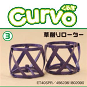 電動ミニ耕運機Curvo(くるぼ)用 草削りローター