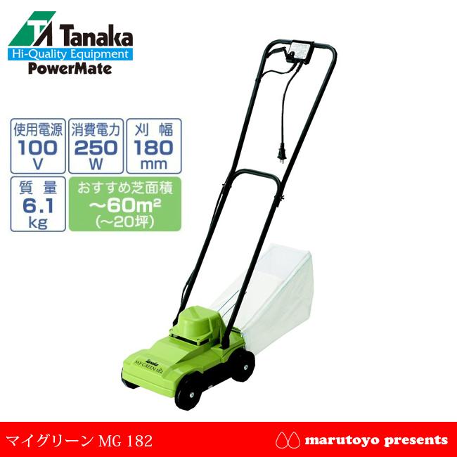 電動回転ハサミ式芝刈機 マイグリーン MG 182 【電気】【芝】【芝刈機】【芝刈り機】