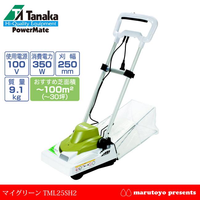 電動回転ハサミ式芝刈機 マイグリーン TML25SH2 【電気】【芝】【芝刈機】【芝刈り機】