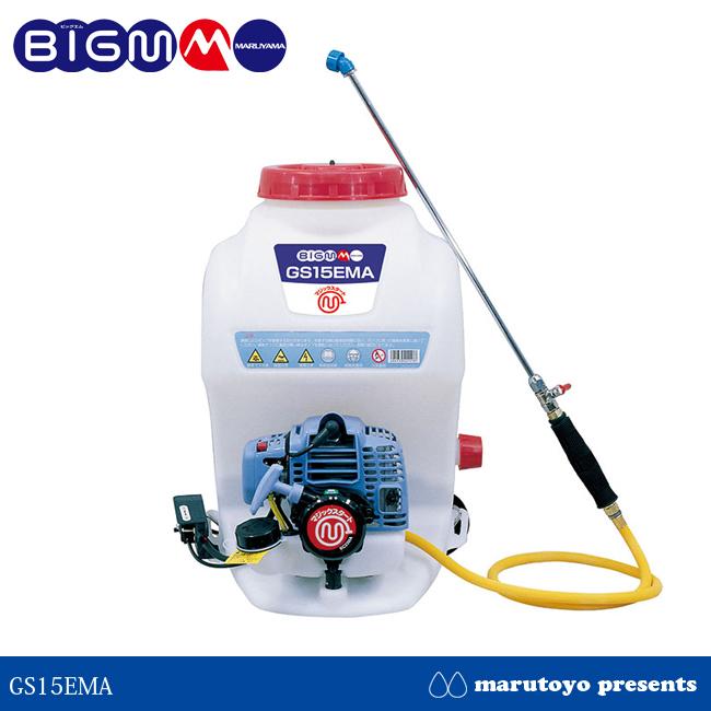 BIGM 背負動力噴霧機 GS15EMA 2サイクルエンジン 【マルヤマ】【丸山製作所】【噴霧器】【防除機】【石灰硫黄合剤・マシン油剤使用可能】