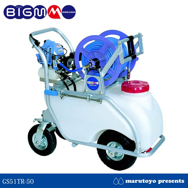 BIGM タンクキャリー動噴 GS51TR-50 2サイクルエンジン 【マルヤマ】【丸山製作所】【噴霧器】【防除機】
