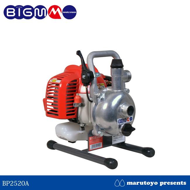 BIGM エンジンポンプ BP2520A 2サイクルエンジン 【マルヤマ】【丸山製作所】【ポンプ】【エンジン】