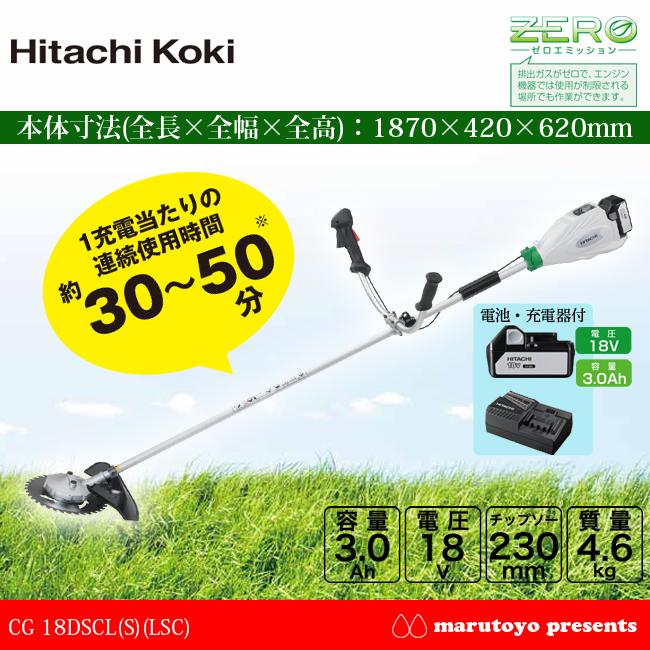 Hitachi Koki コードレス刈払機 CG 18DSCL(S)(LSC)【日立】【草刈り】【草刈機】【草刈り機】【刈払い】【草刈用】【草刈り】【雑草】