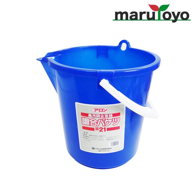 農薬や液肥などを調合するのに最適です 日本限定 アロン化成 農用調合容器 調合バケツ 激安卸販売新品 #21 液肥 農薬 バケツ 調合