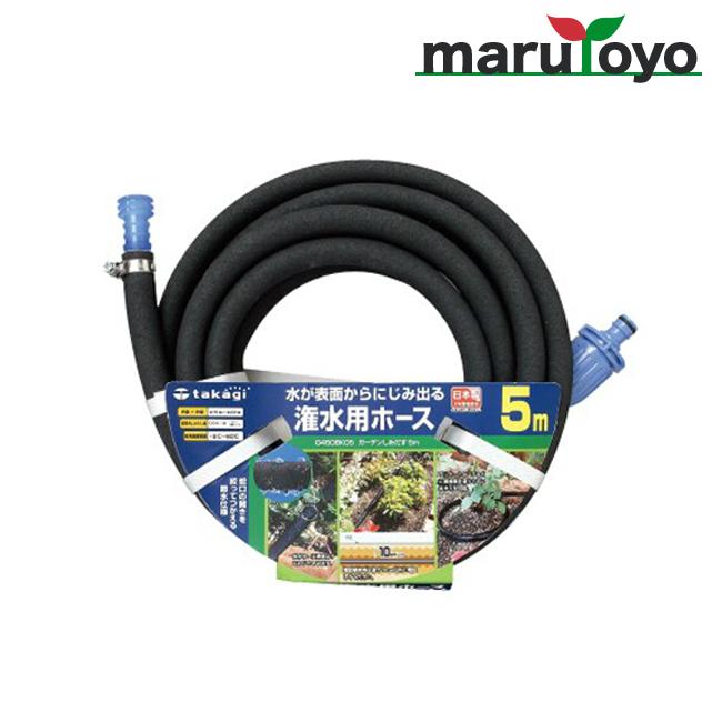 takagi ガーデンしみだす 5m G450BK05 【タカギ】【散水】【水やり】【ホース】【蛇口】【継手】【水道】
