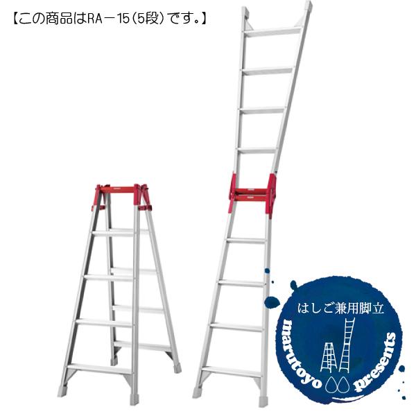 RA はしご兼用脚立 RA-12 4段【送料無料】【脚立】【はしご】【プロ仕様】【長谷川工業】