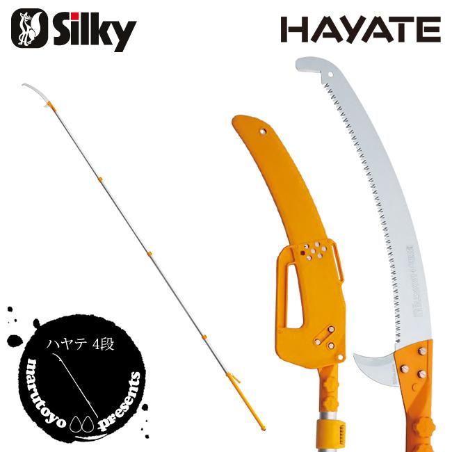 Silky ハヤテ-HAYATE 4段 420mm 【372-42】【鋸】【のこぎり】【高枝鋸】【シルキー】
