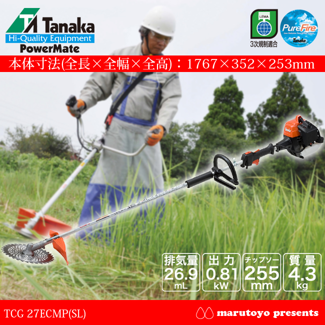 Tanaka パワーメイト エンジン刈払機 TCG 27ECMP(SL) ループハンドル 【タナカ】【草刈り】【草刈機】【草刈り機】【刈払い】【草刈用】【草刈り】【雑草】