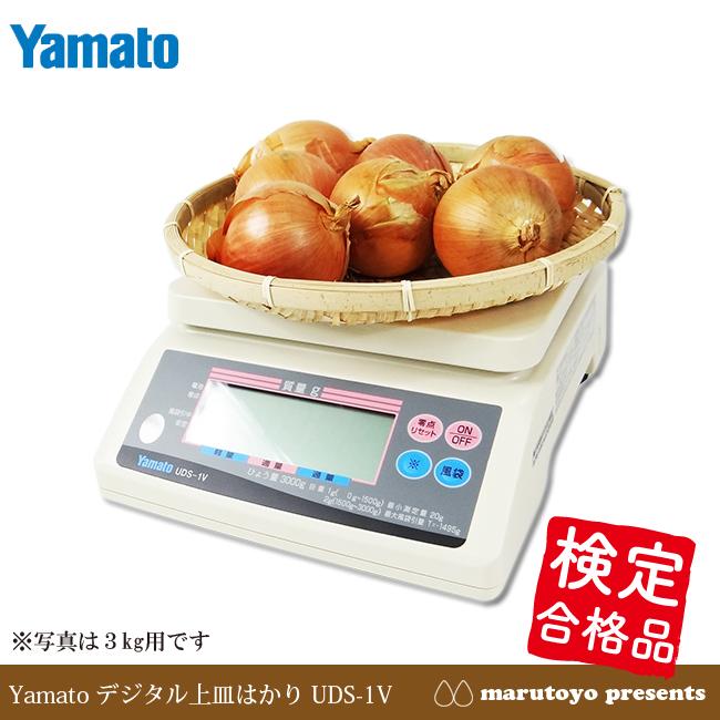 Yamato デジタル上皿はかり UDS-1V-3 3kg 【計り】【量り】【ハカリ】【出荷】【野菜】【果物】